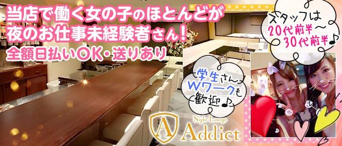 Addict~アディクト~ バナー