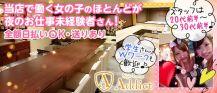 Addict~アディクト~【公式求人情報】 バナー