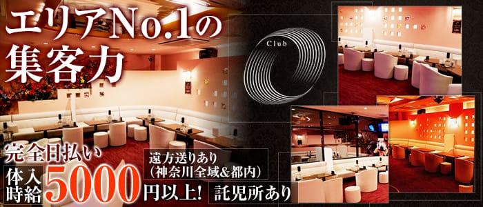 Club O (クラブ オー) バナー