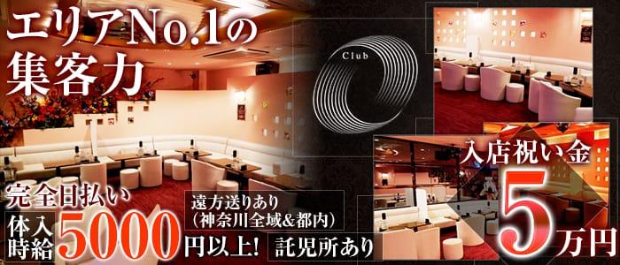 Club O (クラブ オー) 関内キャバクラ バナー