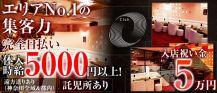 Club O (クラブ オー)【公式求人情報】 バナー