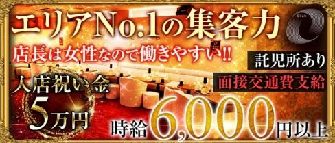 Club O (クラブ オー)【公式求人情報】(関内キャバクラ)の求人・バイト・体験入店情報