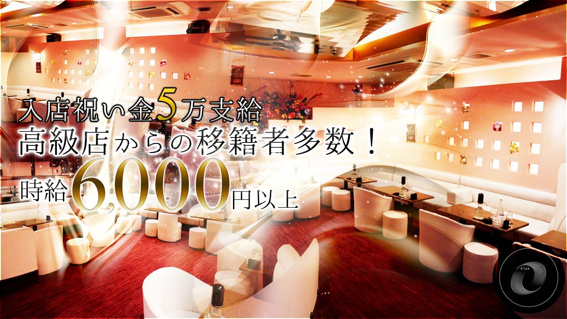 Club O (クラブ オー) 関内キャバクラ TOP画像