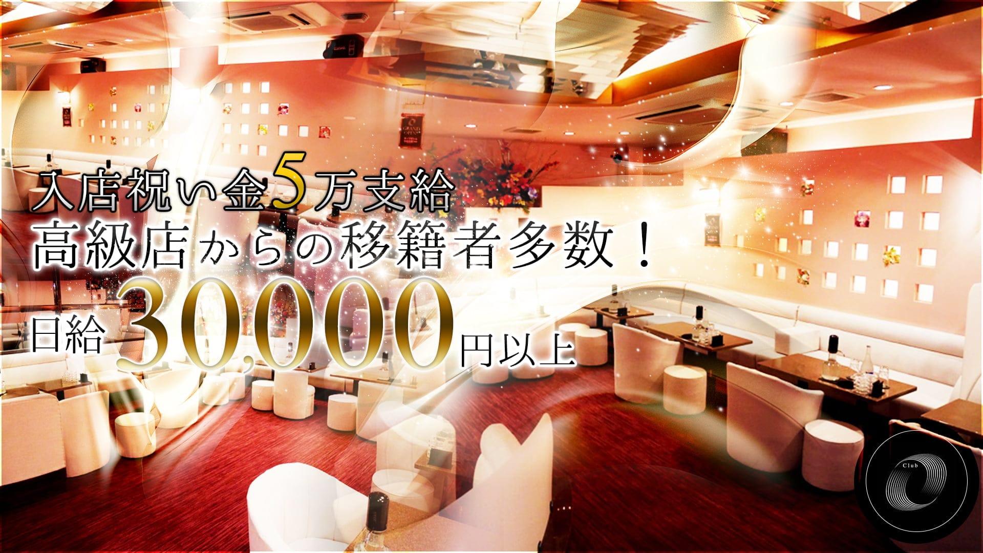 Club O (クラブ オー)【公式求人・体入情報】 関内キャバクラ TOP画像
