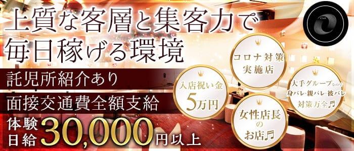 Club O (クラブ オー)【公式求人・体入情報】 関内キャバクラ バナー