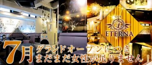 CLUB ETERNA(エテルナ)【公式求人情報】