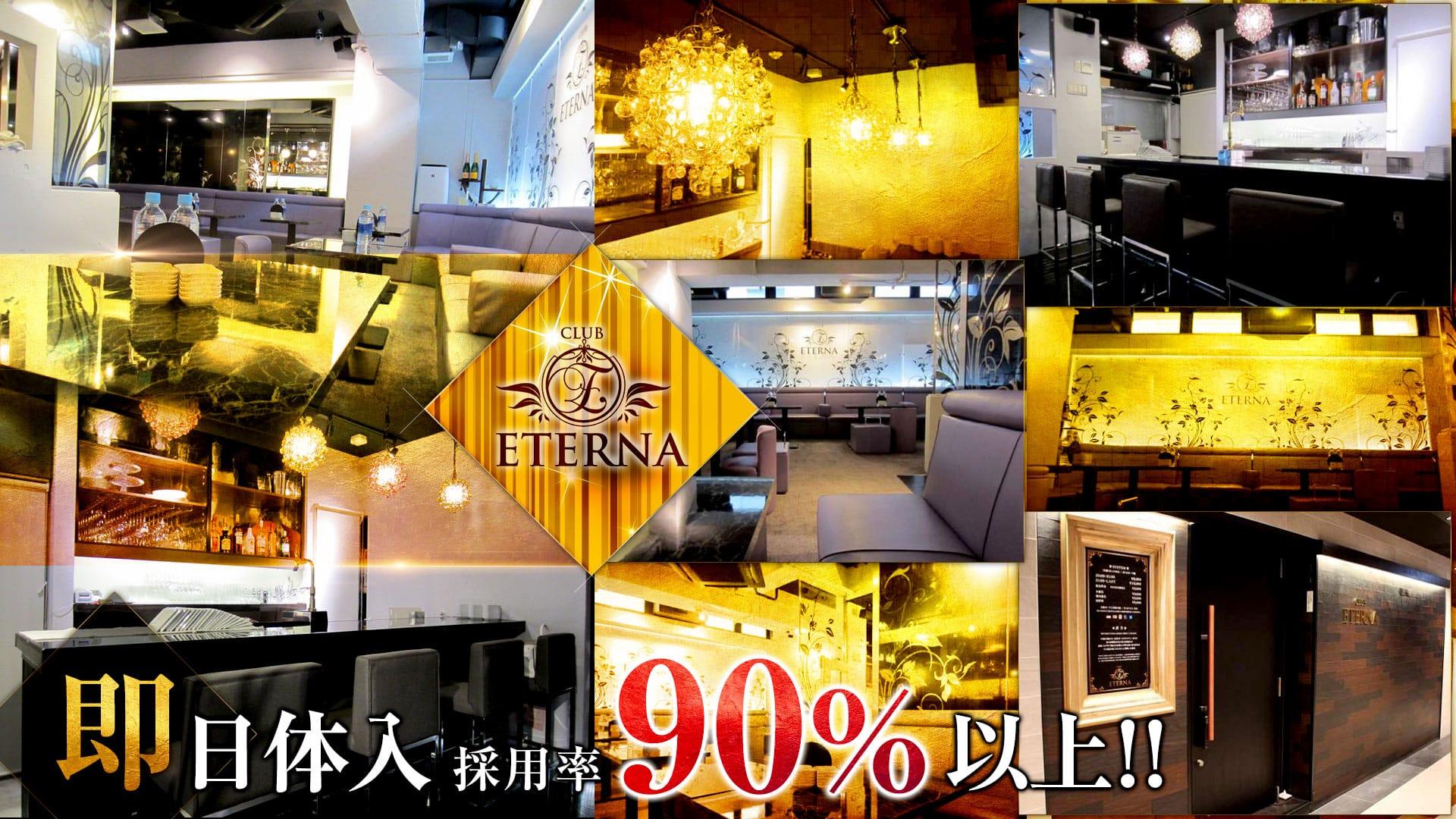 CLUB ETERNA(エテルナ) TOP画像
