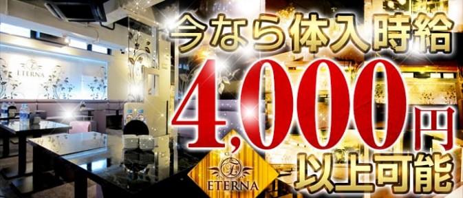 CLUB ETERNA(クラブ エテルナ)【公式求人情報】