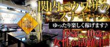 CLUB ETERNA(クラブ エテルナ)【公式求人情報】 バナー