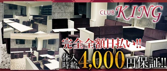 CLUB KING(クラブ キング) バナー