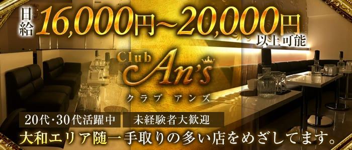Club An'sーアンズー バナー