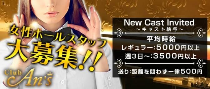 Club An'sーアンズー【女性スタッフ求人】
