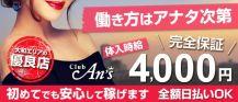 Club An'sーアンズー【公式求人情報】 バナー