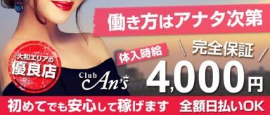 Club An'sーアンズー【公式求人情報】(大和キャバクラ)の求人・バイト・体験入店情報