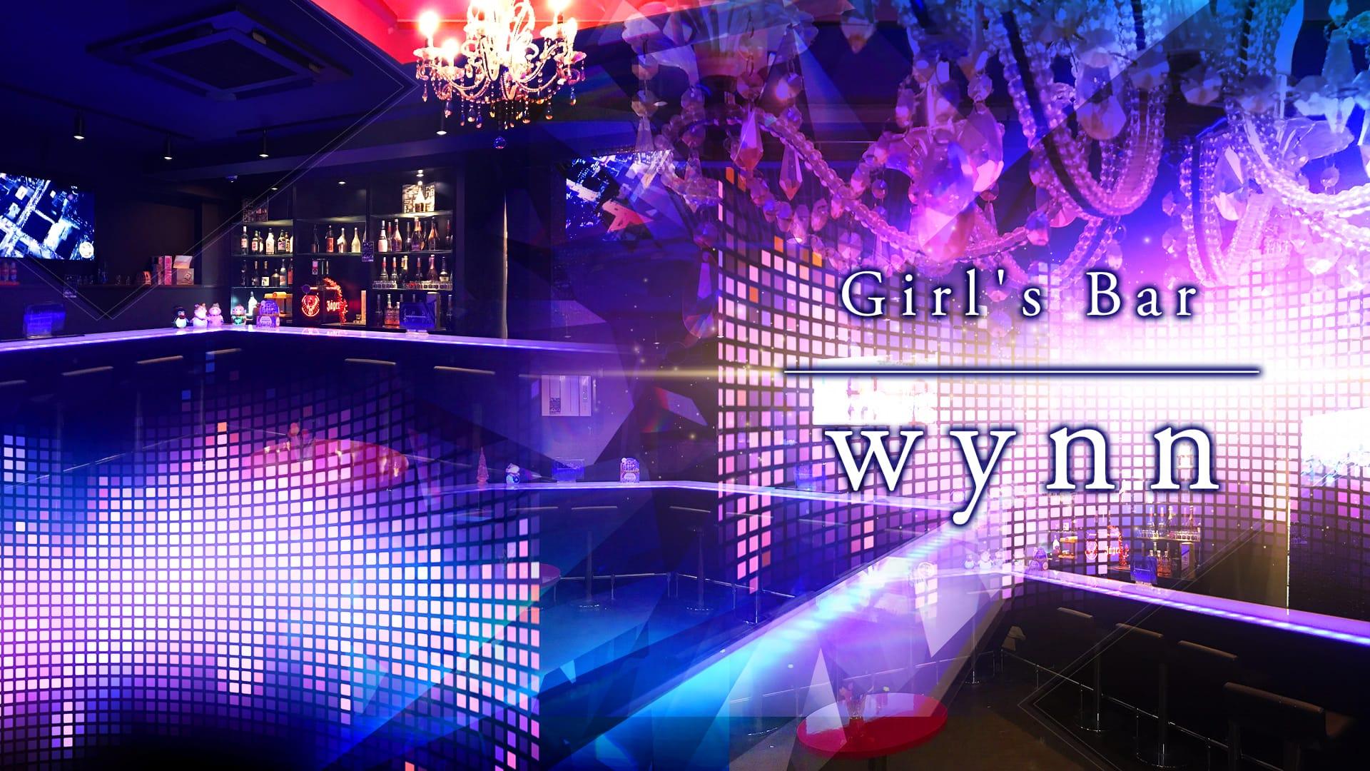 Girl's bar wynn津田沼店(ガールズバーウイン) 津田沼ガールズバー TOP画像