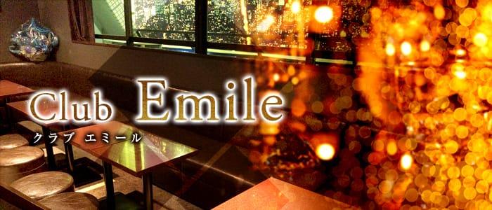 Club Emile(エミール) バナー