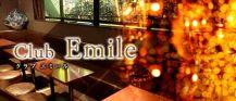 Club Emile(エミール)【公式求人情報】 バナー