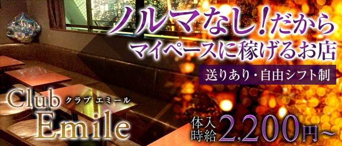 Club Emile(エミール) 津田沼クラブ バナー