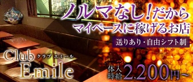 Club Emile(エミール)【公式求人情報】