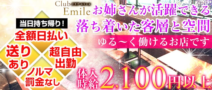 Club Emile(エミール) 津田沼スナック バナー