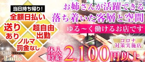 Club Emile(エミール)【公式求人情報】(津田沼スナック)の求人・バイト・体験入店情報