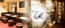 Lounge R (アール)【公式求人情報】 バナー