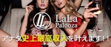 Club LaLaPalooza(ララパルーザ)【公式求人情報】 バナー