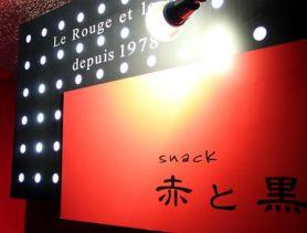 赤と黒 西新井スナック SHOP GALLERY 3