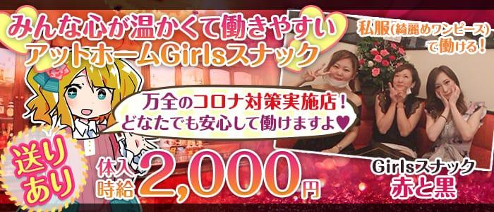 Girlsスナック 赤と黒 西新井スナック バナー