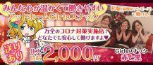 Girlsスナック 赤と黒【公式求人情報】 バナー