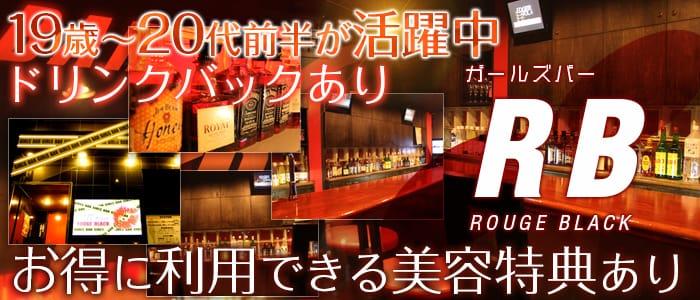 ROUGE BLACK(ルージュブラック) 西新井ガールズバー バナー