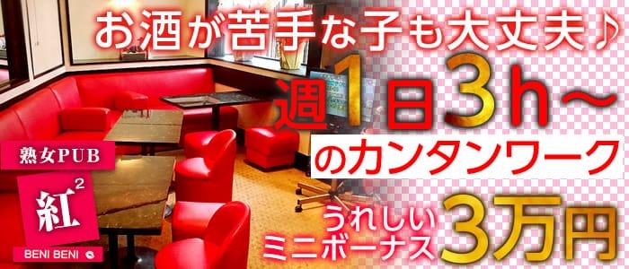 紅2(ベニベニ) 西新井熟女キャバクラ バナー