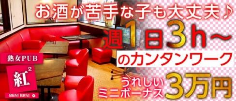 紅2(ベニベニ)【公式求人情報】(西新井熟女キャバクラ)の求人・バイト・体験入店情報