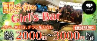 Girl's Bar jewelージュエルー【公式求人情報】