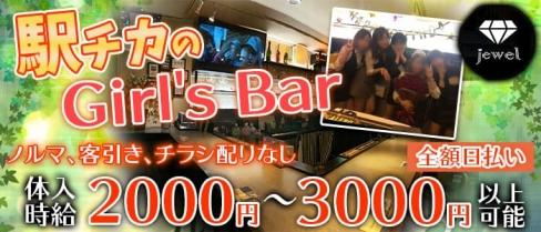 Girl's Bar jewelージュエルー【公式求人情報】(大和ガールズバー)の求人・バイト・体験入店情報
