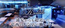 Club Romeo(ロミオ)【公式求人情報】 バナー