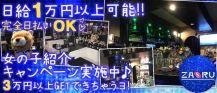 ZARU (ザル)【公式求人情報】 バナー
