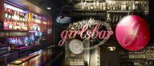 girlsbar J【公式求人情報】 バナー