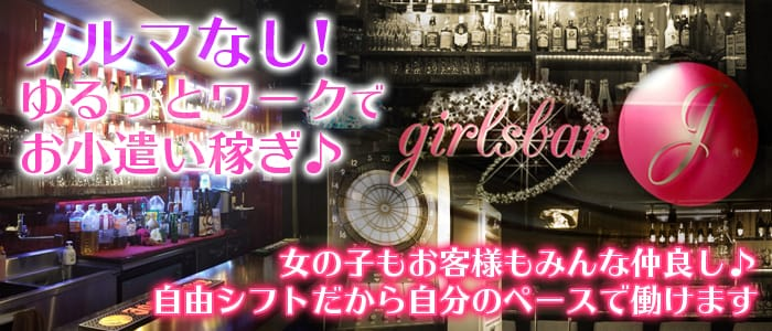 Girl's Bar J(ガールズバー ジェイ) バナー