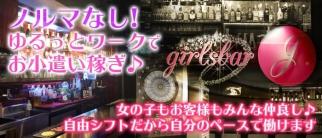 Girl's Bar J(ガールズバー ジェイ)【公式求人情報】