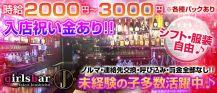 Girl's Bar J(ガールズバー ジェイ)【公式求人情報】 バナー