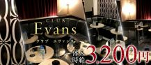 Evans (エヴァンス)【公式求人情報】 バナー