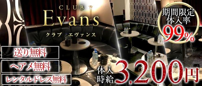 Evans (エヴァンス)【公式求人・体入情報】 板橋キャバクラ バナー