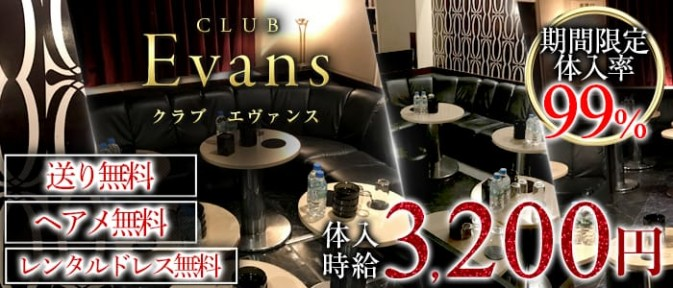 Evans (エヴァンス)【公式求人情報】