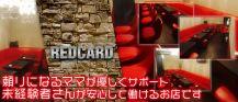 レッドカード【公式求人情報】 バナー