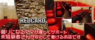 レッドカード【公式求人情報】
