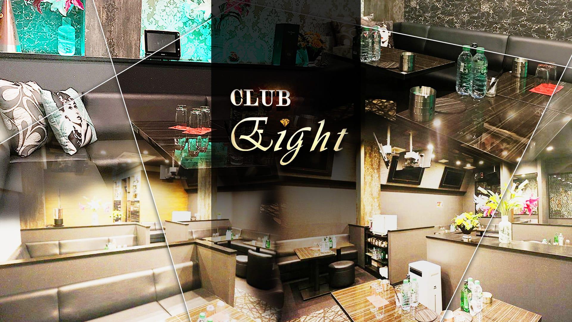 CLUB Eight(エイト) 大宮キャバクラ TOP画像