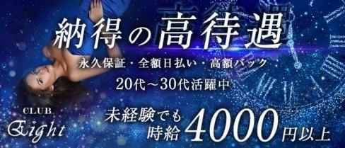 CLUB Eight(エイト)【公式求人・体入情報】(大宮キャバクラ)の求人・体験入店情報