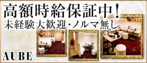 AUBE(オーブ)【公式求人情報】(大宮キャバクラ)の求人・バイト・体験入店情報