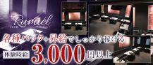 CLUB Rumiel(ルミアール)【公式求人情報】 バナー
